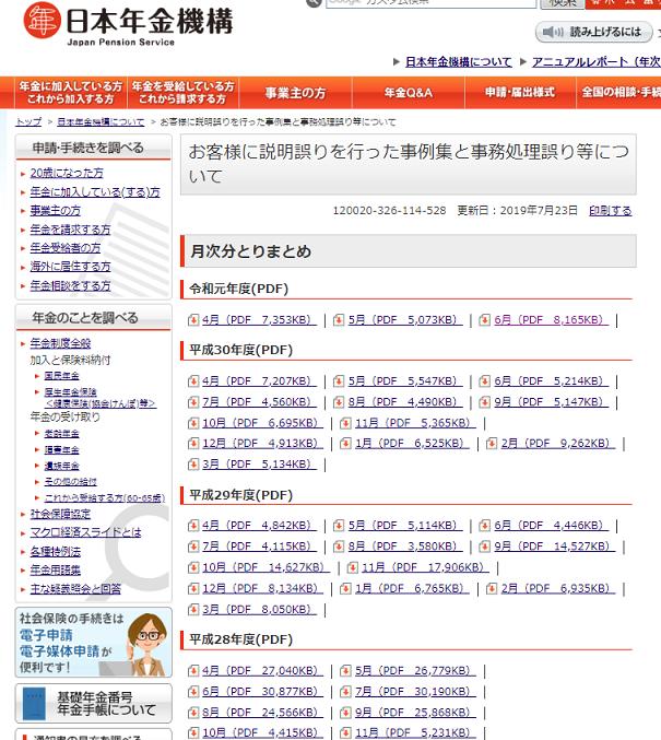 日本年金機構のHPでの公表