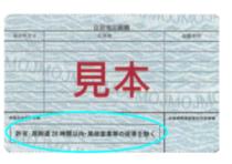 資格外活動許可 在留カード裏面